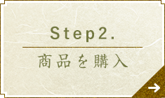 Step2. 商品を購入