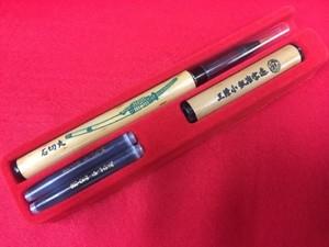 オリジナル筆ペン 石切丸柄
